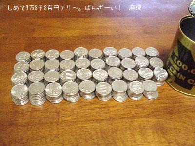 100円玉貯金箱